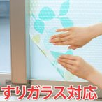 断熱シート すりガラス対応 グリーンリーフ ( 窓...