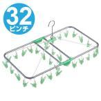 洗濯ハンガー アルモア 角ハンガー ピンチ32個付 ( 物干しハンガー 洗濯物干し )