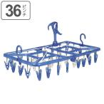 洗濯ハンガー ベランダ用目隠しハンガー ピンチ36個付 ( 物干しハンガー 角ハンガー 低竿対応 折りたたみ 洗濯物干し )