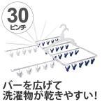 ウィング アルミ風通しハンガー ピンチハンガー 30ピンチ ( 角ハンガー 洗濯ハンガー 室内干し )