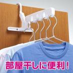 ハンガーフック 快適シャツハンガー 5連 洗濯ハンガー 室内干し ( ハンガー干し ドア干し 部屋干し コートフック )