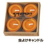 虫よけキャンドル シトロネラ ティーライト 4個入 柑橘系の香り ( アウトドアキャンドル ろうそく 虫除け  )