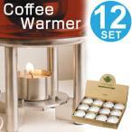 キャンドル ろうそく コーヒーウォーマー 12個入 ( ロウソク ウォーマー用 保温用 アルミカップ )