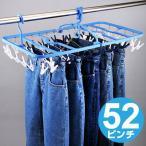 洗濯ハンガー 干しわけ角ハンガー ストロング ピンチ52個付 ( 物干しハンガー 強力 )