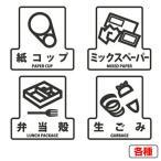分別シールF ゴミ箱用 紙コップ ミックスペーパー 弁当殻 生ごみ ( 分別表示 ダストボックス )
