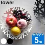 フルーツバスケット フルーツボウル タワー tower 小物入れ ( 小物収納 ボール ボウル フルーツ皿 山崎実業 )