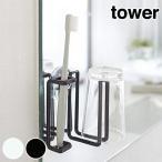 歯ブラシスタンド 吸盤歯ブラシ&タンブラーホルダー タワー tower ( 歯ブラシ立て タンブラーホルダー 山崎実業 )