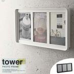 フォトフレーム タワー tower 3連 ( フォトスタンド 写真立て 壁掛け 山崎実業 )