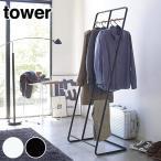 コートハンガー ハンガーラック タワー tower ワイド 2段 ( シンプル アイアン 洋服掛け 山崎実業 )