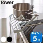 調理中のフライパンや小鍋の一時置きに便利なコンロラック