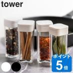 調味料入れ スパイスボトル タワー tower ( 調味料 収納 保存 ボトル 容器 山崎実業 )