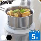 鍋敷き シリコン鍋敷き 丸型 タワー tower ( 鍋しき シリコン トリベット 鍋敷 山崎実業 )