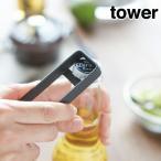 栓抜き ボトルオープナー タワー tower ( 缶 瓶 蓋 スチール製 栓抜 山崎実業 )