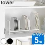 食器ラック ディッシュラック ワイド S タワー tower ( ディッシュ ラック スタンド 食器 立て 収納 山崎実業 )