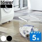 ランドリーワイヤーバスケット タワー tower L ( 洗濯かご ワイヤー おしゃれ ) 新商品 09