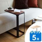 サイドテーブル フレーム スリム 幅24cm ( コーヒ