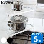 キッチンコーナーラック 収納ラック 2段 タワー to