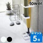 傘立て アンブレラスタンド タワー tower ( おしゃれ スリム 山崎実業 )