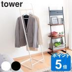 コートハンガー タワー tower ( おしゃれ スリム 山崎実業 )