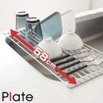 水切り 折り畳み水切りラック L プレート Plate ( 水切りトレー ディッシュラック シンク上 整理 山崎実業 )