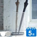 傘立て スリムメッシュ 仕切り付き アンブレラスタンド ( 傘 スタンド 玄関 収納 )
