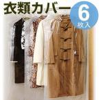 衣類カバー ワンピース・コート用 6枚入り ( 洋服・収納 防虫 )