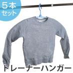 洗濯ハンガー ロングハンガー トレーナー用 伸縮ハンガー 5本セット ( 伸びる 縮む ハンガー 物干し トレーナー用ロングハンガー )