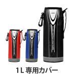 ショッピング水筒 水筒 カバー ボトルケース ポーチ フォルティ 1L専用 ( 替えケース 部品 パーツ ボトルカバー )