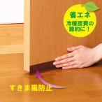 隙間テープ ドア下部シールテープ ( 冷気 すき間テープ )