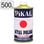 ピカール 金属磨き 500g 研磨剤