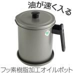 オイルポット 油こし器 ふっ素樹脂加工 1.5L 受け皿付き 鉄製 ( 油こし 調理器具 キッチンツール )