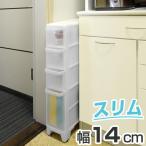 ■在庫限り・入荷なし■収納ストッカー キッチン隙間収納 スーパースリムシーストッカー 幅14cm 深型1段・浅型3段 アジャスター付