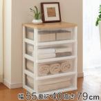 木製天板ストッカー 550 4段 ( 衣装ケース 収納ボックス チェスト たんす リビングチェスト )