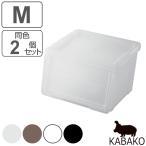収納ボックス 前開き 幅45×奥行42×高さ31cm KABAKO カバコ M 同色2個セット ( 収納ケース フタ付き 収納 ケース スタッキング プラスチック )