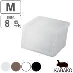 収納ボックス 前開き 幅45×奥行42×高さ31cm KABAKO カバコ M 同色8個セット ( 収納ケース フタ付き 収納 ケース スタッキング プラスチック )