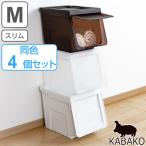 収納ボックス 前開き 幅30×奥行42×高さ31cm KABAKO カバコ スリム M 同色4個セット ( 収納ケース フタ付き 収納 ケース スタッキング プラスチック )