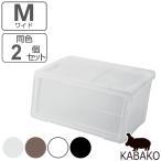 収納ボックス 前開き 幅60×奥行42×高さ31cm KABAKO カバコ ワイド M 同色2個セット ( 収納ケース フタ付き 収納 ケース スタッキング プラスチック )
