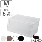 収納ボックス 前開き 幅60×奥行42×高さ31cm KABAKO カバコ ワイド M 同色5個セット ( 収納ケース フタ付き 収納 ケース スタッキング プラスチック )