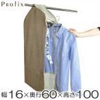 衣類カバー プロフィックス 吊り下げ収納 高さ100cm ライトブラウン ( PROFIX ハンガーラック クローゼット収納 )
