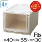 ショッピング引き出し 収納ケース Fits フィッツ フィッツユニット ケース 4030 引き出し プラスチック 3個セット ( フィッツケース 収納 収納ボックス )