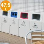 屋外用ゴミ箱 業務用 47.5L スチール製 ニートFL ( ダストボックス 分別 くず入れ )