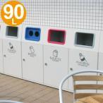 屋外用ゴミ箱 業務用 90L スチール製 ニートLG ( ダストボックス 分別 くず入れ )