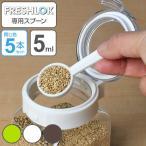フレッシュロック専用スプーン 5ml 5本入 計量スプーン ( キッチンツール キッチン用品 )