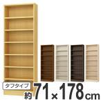 本棚 ブックシェルフ エースラック カラーラック 強化棚板タイプ 約幅70cm 約高さ180cm ( オープンラック 壁面収納 )