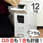 ショッピング米 米びつ ライスボックス 0.5合計量 1合計量 12kg ( キッチン用品 お米 コメ 収納 10kg 計量できる 10キロ )