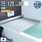 風呂ふた シャッター式 L-12 75×120cm Ag銀イオン 防カビ イージーウェーブ ( 風呂蓋 風呂フタ ふろふた )