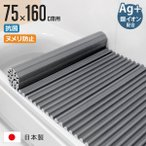 風呂ふた シャッター式 L-16 75×160cm Ag銀イオン 防カビ イージーウェーブ ( 風呂蓋 風呂フタ ふろふた )