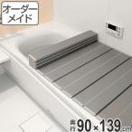 オーダーメイド 銀イオン配合 折りたたみ式風呂ふた 90×139cm(風呂蓋 風呂フタ フロフタ 送料無料)