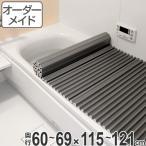 風呂ふた オーダー オーダーメイド ふろふた 風呂蓋 風呂フタ イージーウェーブ 60〜69×115〜121cm 特注 別注 銀イオン ( 風呂 お風呂 ふた )