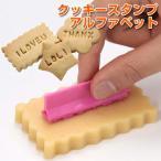 クッキー型 抜き型 ジョイント スタンプ オンリー ( アルファベットスタンプ 文字 )